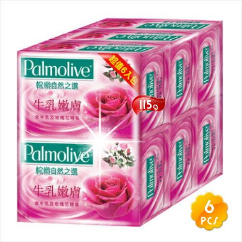 棕欖自然之選香皂~115g  6入包 牛乳嫩膚  75203