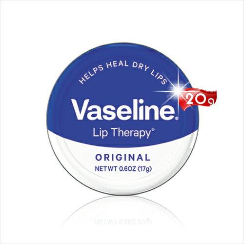 Vaseline凡士林護唇精華圓罐-20g(原味) [21981]冬季必備