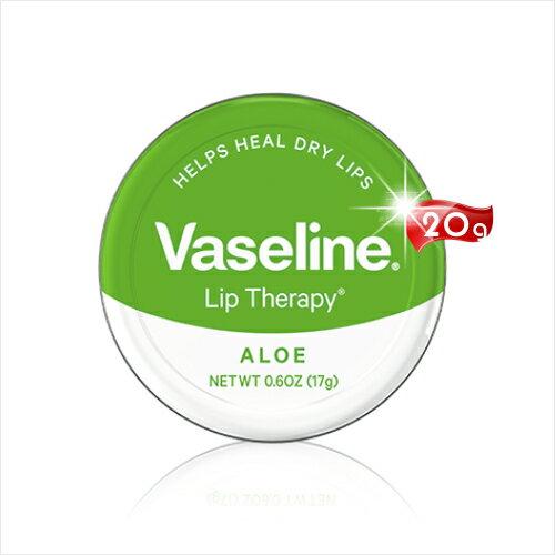 Vaseline凡士林護唇精華圓罐-20g(蘆薈) [21982]冬季必備