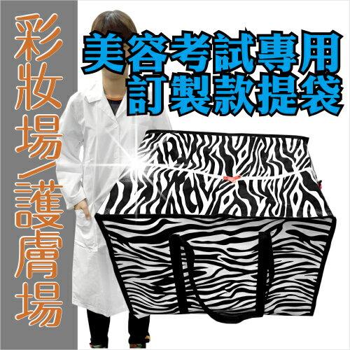 美容美髮乙丙級考試專用置物袋.環保工具提袋-單入(不挑花色) [23755]