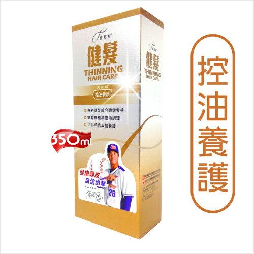 【控油養護】台灣菲那絲健髮洗髮精-350ml [53327]