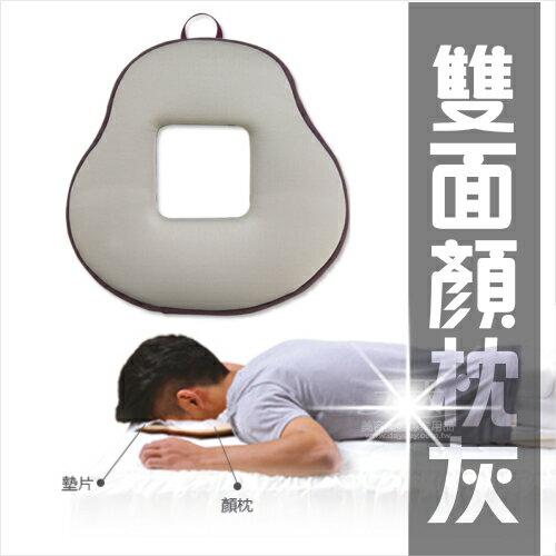 【美容指壓床專用】Prodigy台灣製!顏枕.臉枕(雙面)-灰色 [53635]