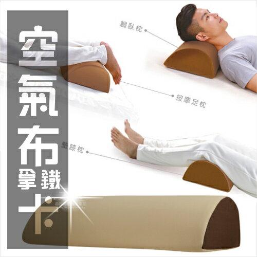 【美容指壓床專用】Prodigy台灣製!美體足枕(空氣布)-拿鐵[53649]