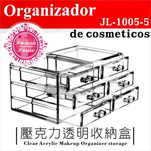 飾品保養化妝品壓克力透明收納盒.置物展示架(JL-1005-5)-單入 [53655]