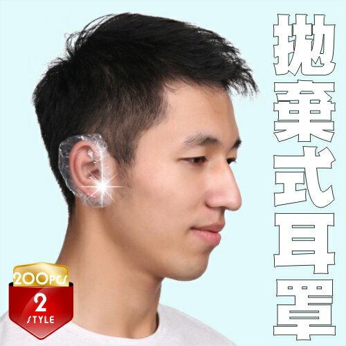 染燙髮專用拋棄式PE材質耳罩-200入(兩色) [54008]