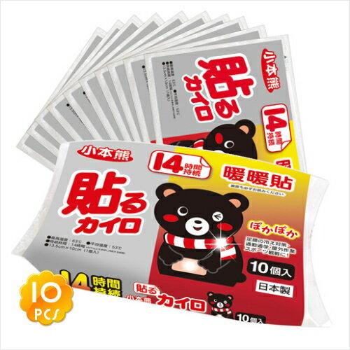 冬季必備!送長輩!日本小本熊貼式暖暖包.暖暖貼-10入 [54091]