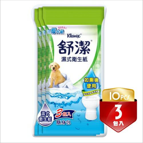 【加厚升級】舒潔濕式衛生紙-10張(3包入)隨身包 [23046]