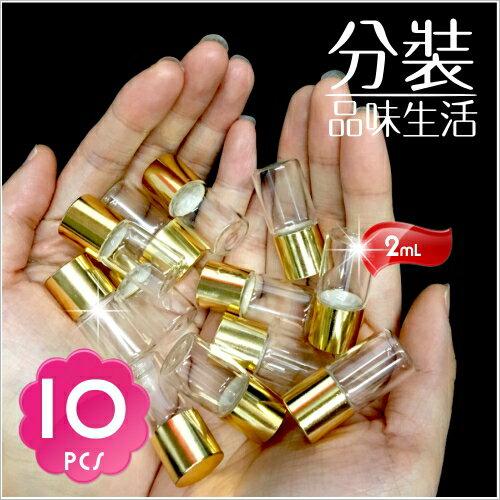 精油香水美容原液新娘安瓶-玻璃分裝透明空瓶-2mL(10入) [53149]