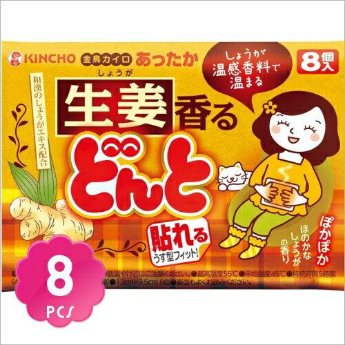 日本KINCHO金鳥腹部專用溫熱貼(8入)-生薑 [54321]