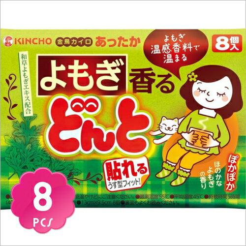 日本KINCHO金鳥腹部專用溫熱貼(8入)-艾草 [54322]