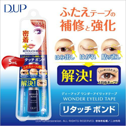 D-up雙眼皮貼布補強膠水黏著劑-5mL [54323]