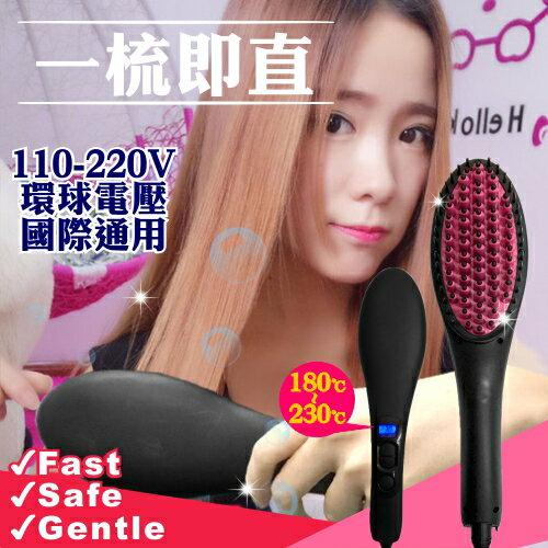 【年關出清特價】110-220V國際電壓出國可用!電髮梳直髮神器梳.電棒梳-單支 [54565] 銷售第一