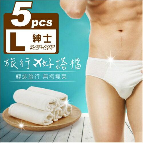 【出國旅遊】輕鬆走白色免洗棉褲L(男用)-5入 [66233]