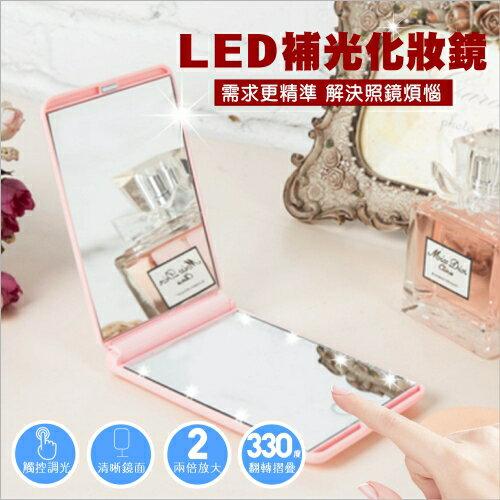 觸控式LED^(攜帶型^)補光燈化妝鏡330度翻轉~三色 ^~55220^~