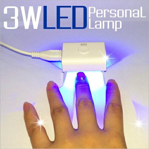 隨身型美甲LED單指USB光撩燈 3W ~單入  54767