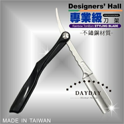台灣彩虹蜻蜓理容院級不鏽鋼噴射刀架-單入 [55438]