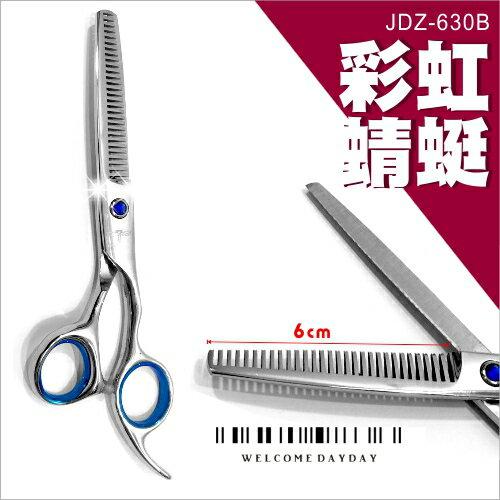 彩虹蜻蜓JDZ-630B設計師上課打薄剪刀(單支) [55440]