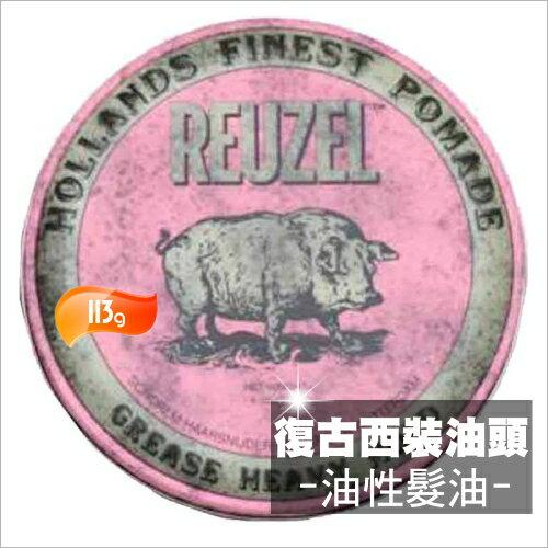 美國REUZEL油性髮油/復古西裝油頭(113g)-粉紅豬 [55459]
