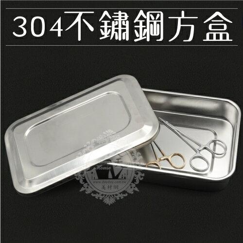 WOMAN HOUSE 304不銹鋼方盒器皿(單入)未滅菌美容考試飄霧眉 [55476]