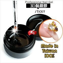 【100%台灣製造】tHMUP 3D黏鑽膠-4g [55488]
