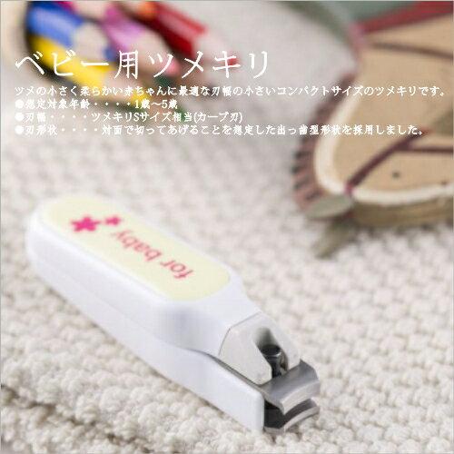 日本貝印KF-0126嬰兒用安全指甲剪-單入 [55534]