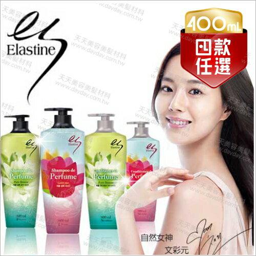 特價! Elastine ES甜蜜愛戀奢華/永恆珍愛奢華香水系列-400mL(4款洗潤任選)[56280]