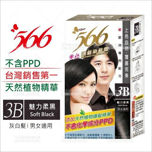 WOMAN HOUSE:566美色護髮染髮霜(3B魅力柔黑)-灰白髮適用不含PPD[23230]
