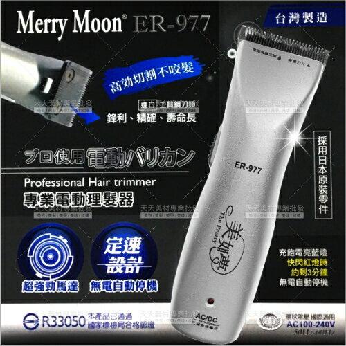 WOMAN HOUSE:台灣製(寵物人用)電剪.電動理髮器-ER977[33161]日本原裝零件