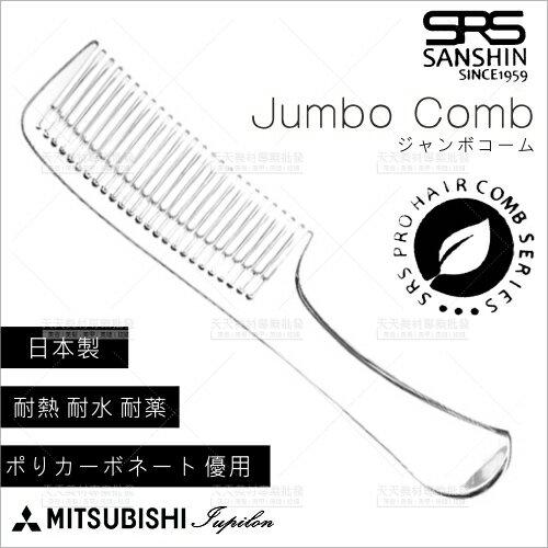 SRS透明巨齒刑髮梳~單支 抗酸鹼耐熱粗齒線條染髮  43676