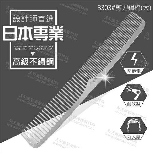 3303#日本爵匠高級不鏽鋼剪刀梳-單支(抗靜電)[54329]設計師專業首選