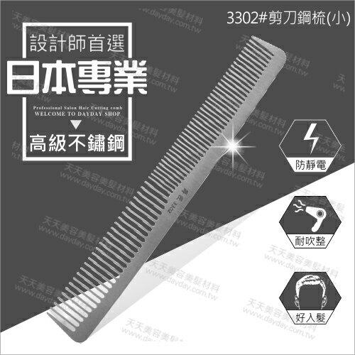 3302#日本爵匠高級不鏽鋼剪刀梳-單支(抗靜電)[54340]設計師專業首選