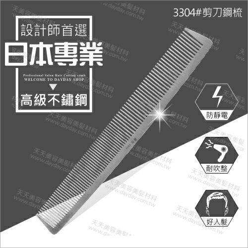 3304#日本爵匠高級不鏽鋼剪刀梳-單支(抗靜電)[54341]設計師專業首選