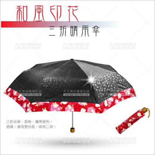 WOMAN HOUSE:和風印花三折晴雨傘-單入(FU-2153)不挑色[55703]