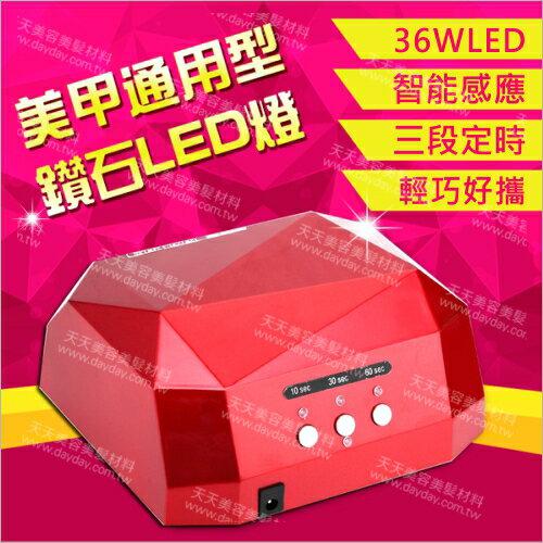 WOMAN HOUSE:鑽石型36W自動感應式LED美甲燈-單入(特價品不挑色)[55741]