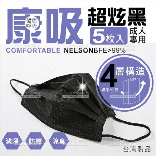 WOMAN HOUSE:台灣康吸HN-0001四層成人口罩(5入)-酷炫黑[55858]