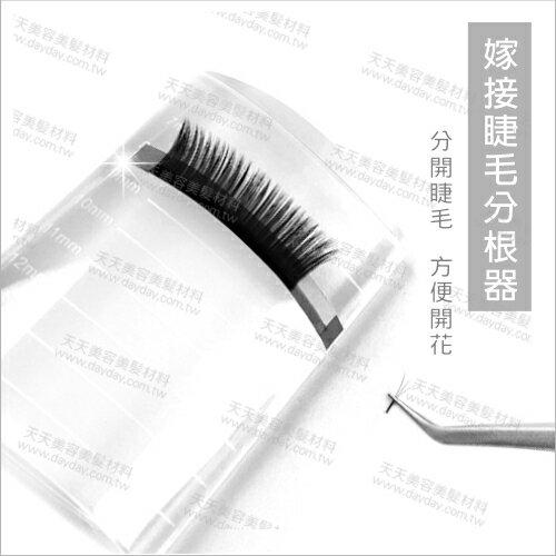 WOMAN HOUSE:U型玻璃嫁接睫毛開花專用分號分根器座-單入[55912]