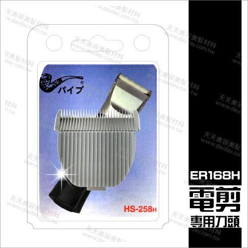 台灣法拉西施Pipe ER168H陶瓷電剪頭-單入[56278]