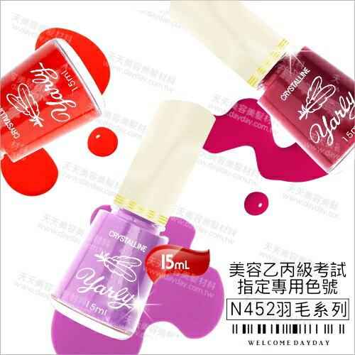WOMAN HOUSE:台灣製N452羽毛指甲油-15mL(美容乙丙級考試用)3色任選[56359]
