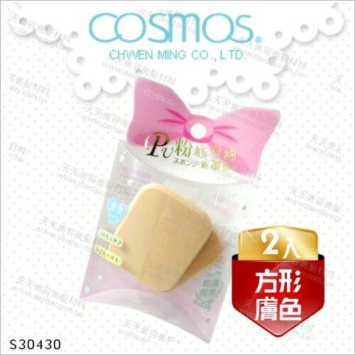 WOMAN HOUSE:{COSMOS}S30430PU兩用粉底海綿(方形膚色)-2入[56382]
