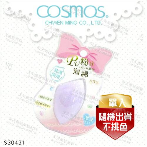 <br/><br/> {COSMOS}S30431 PU粉底海綿(橄欖型/不挑色)-單入[56390]<br/><br/>