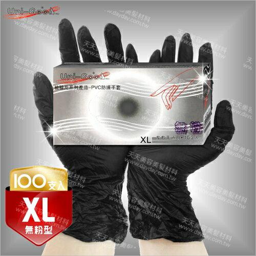 台灣Uni-Good PVC黑色無粉手套-100入(XL)[56430]染髮清潔食品
