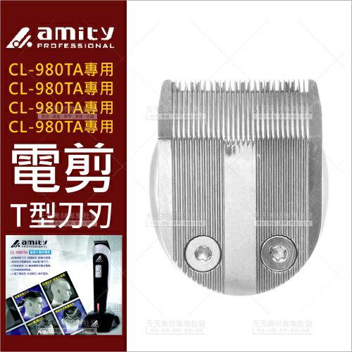 Amity雅娜蒂 T型替換刀頭-單入(CL-980TA專用)0980-2[56477]