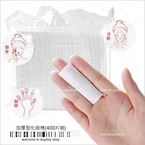 <br/><br/> 雙層(加厚型)加大飄霧眉專用化妝棉-400片裝[56518]<br/><br/>