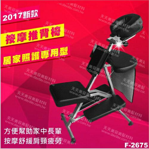 Camry F-2675按摩推背椅(安養居家照護專用型)[56551]