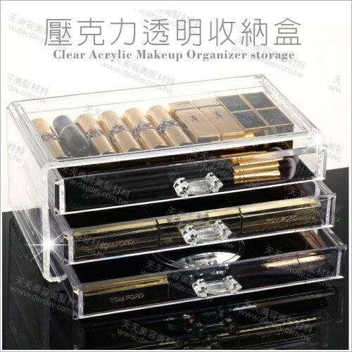 三層抽屜款(單入)保養化妝品壓克力透明收納盒.置物展示架[56664]