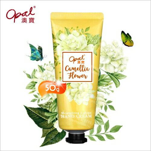 WOMAN HOUSE:澳寶Opal植物酵素護手霜-50g(山茶花舒緩)[56679]
