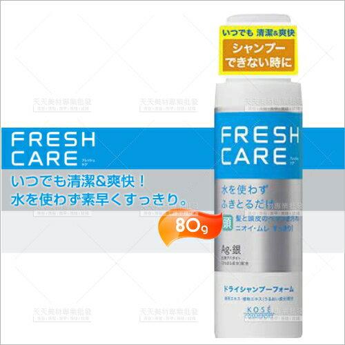 日本KOSE FRESH CARE秀髮乾洗劑-180g[56713]