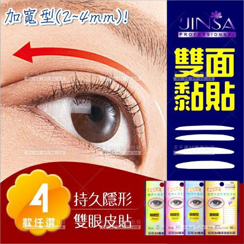 WOMAN HOUSE:JINSA超持久隱形(雙面)雙眼皮貼-加寬型(四款)[56750]加強立體大眼