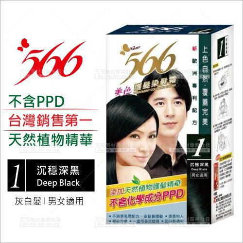 WOMAN HOUSE:566美色護髮染髮霜(1號沉穩深黑)-灰白髮適用不含PPD[56852]