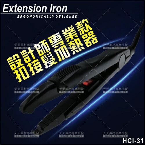 <br/><br/>  120V接髮道具專業用電鉗-單入(HCI-31)[72124]<br/><br/>
